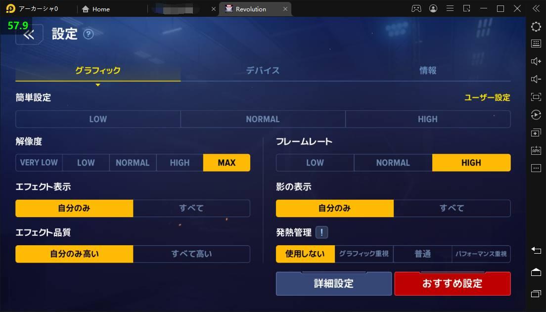 【MARVEL フューチャーレボリューション】をPCでプレイ