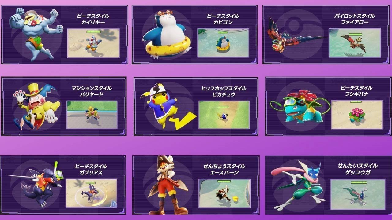 ポケモンユナイト(Pokemon UNITE)をPCで遊ぼう