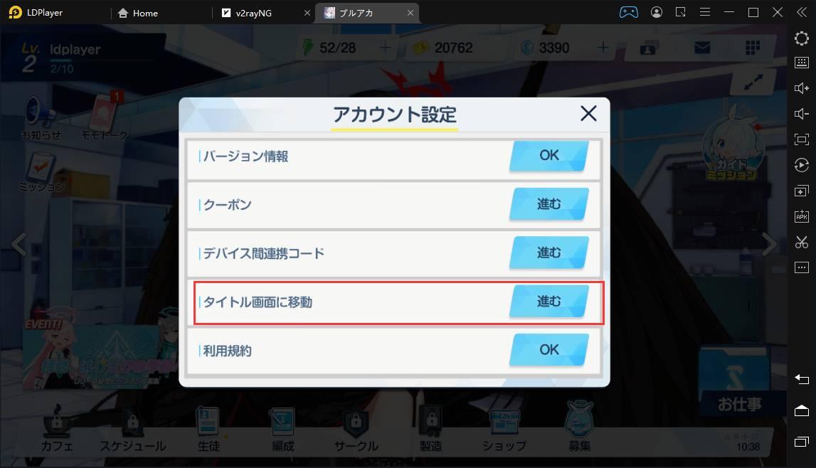 LDPlayerを使い、データを削除せずにブルアカをリセマラ