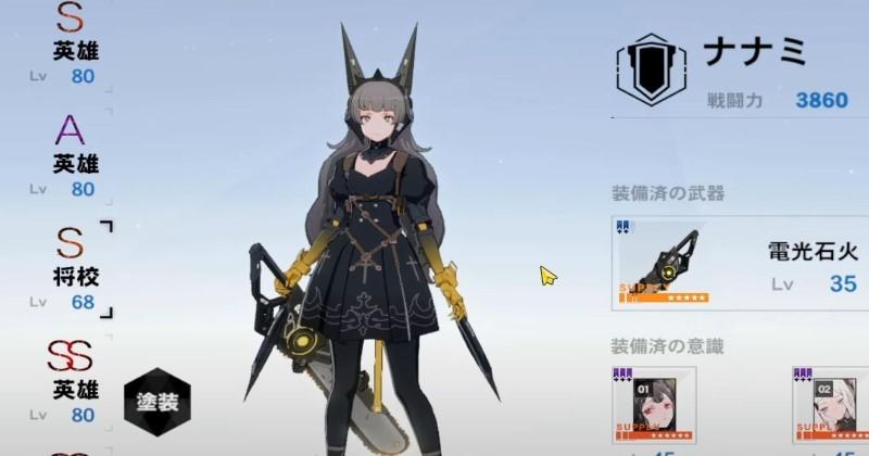 Punishing Gray Raven: Guia de construção de equipes