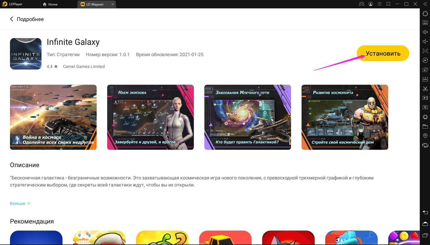Играть в «Infinite Galaxy» бесплатно на пк