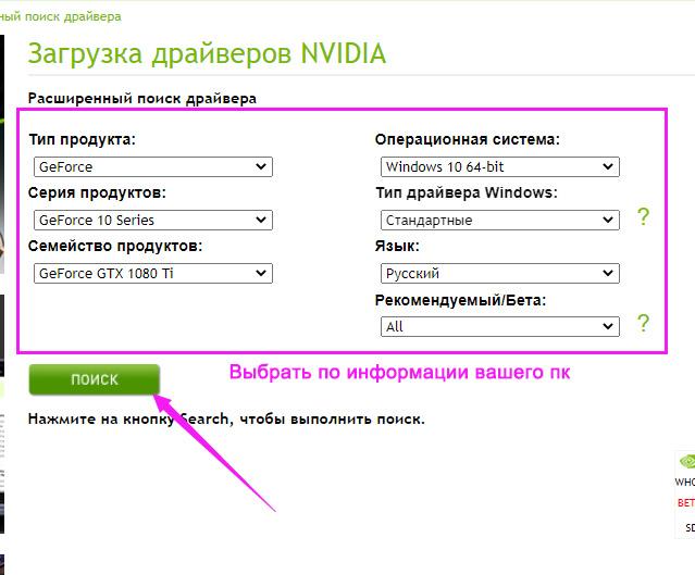 Исправлена проблема всплеска и текстура с видеокартой NVIDIA