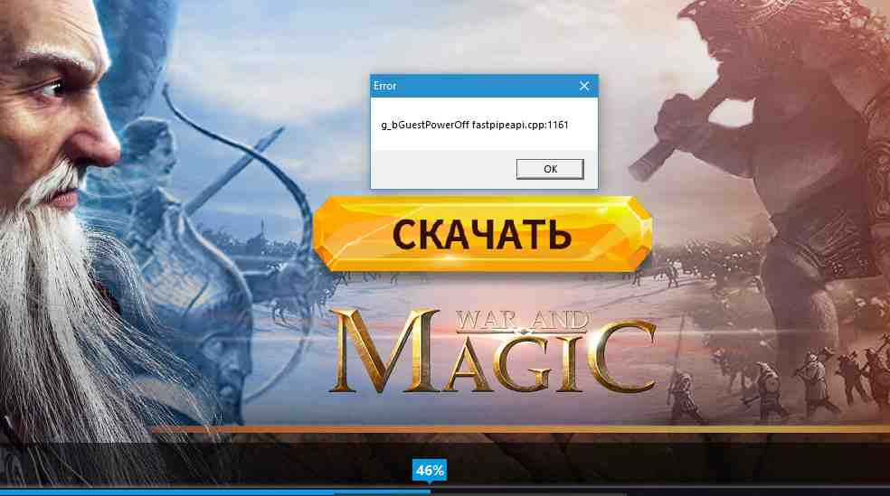 "Как решить ошибку g_bGuestPoweroff fastpipeapi.cpp: 1161/1153""?"