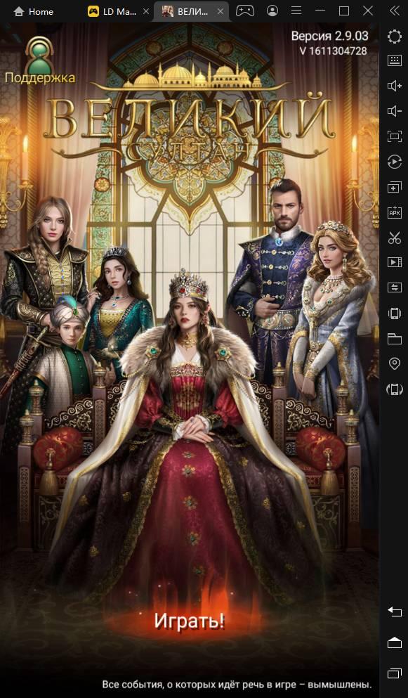 Играть в Великий Султан / Game of Sultans бесплатно на пк