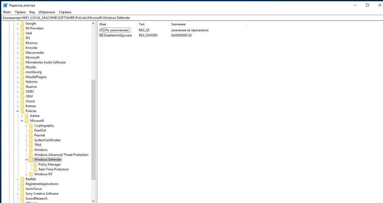Решить вылет установщика: отключить «Защитник» в Windows