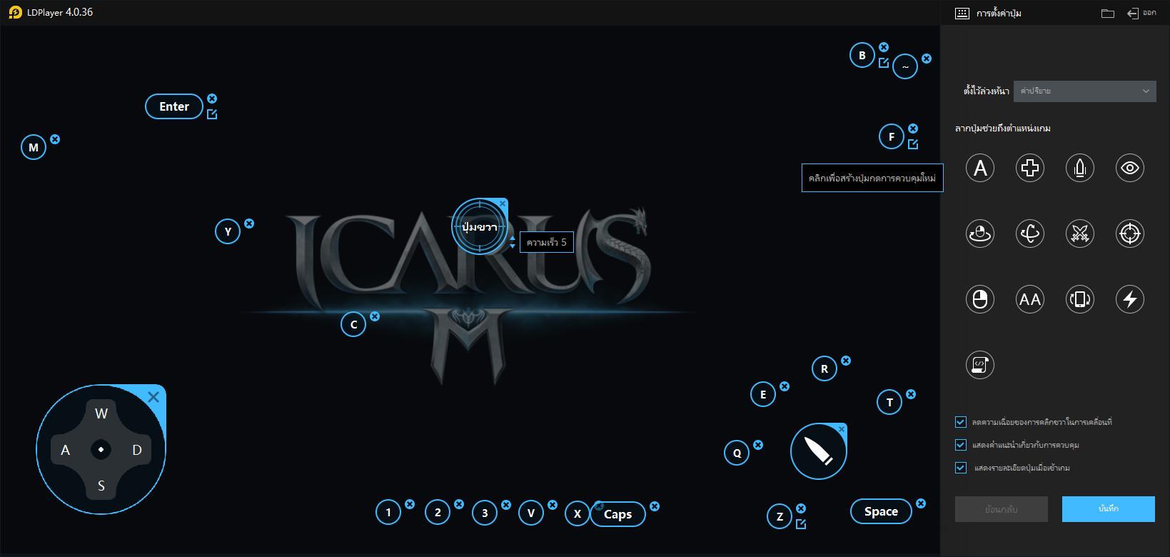 วิธีเล่น Icarus M: Riders of Icarus ด้วยโปรแกรมจำลองบน PC