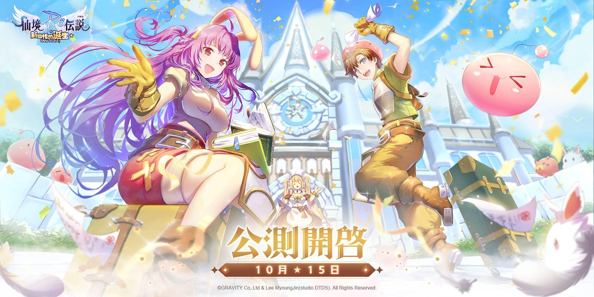 「RO仙境傳說:新世代的誕生」將於10月15日正式上市  雙平台預先註冊火熱進行中