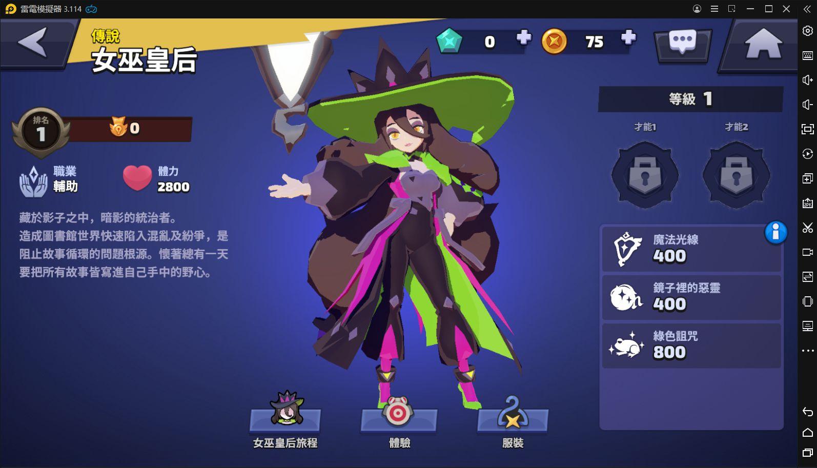 SMASH LEGENDS:傳奇大亂鬥 女巫皇后