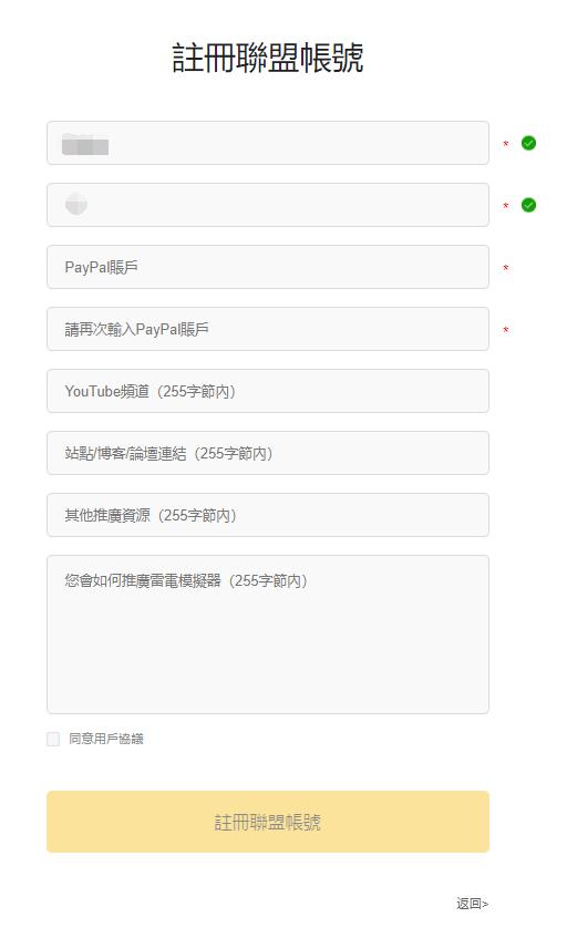 4.如何使用谷歌賬戶註冊