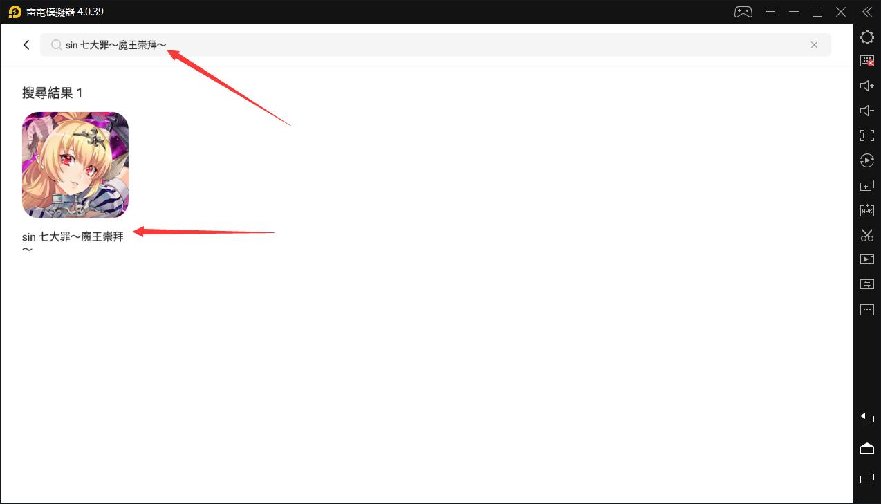 如何在電腦上玩「sin 七大罪~魔王崇拜~」