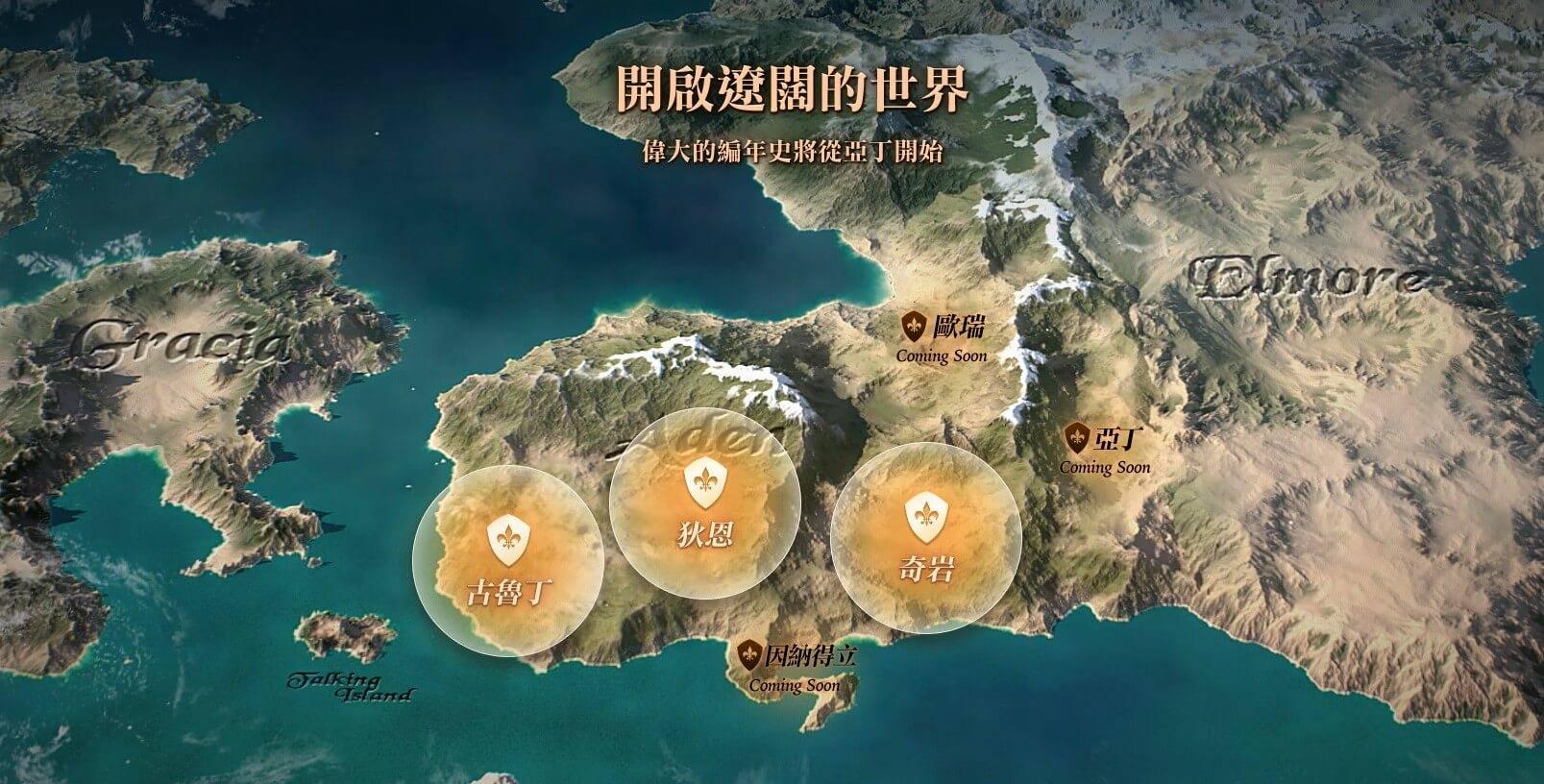 《天堂2M》公開奇岩領地介紹,事前預約人氣居高不下