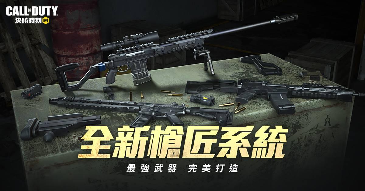《決勝時刻® Mobile - Garena》打造最強武器!「槍匠系統」登場