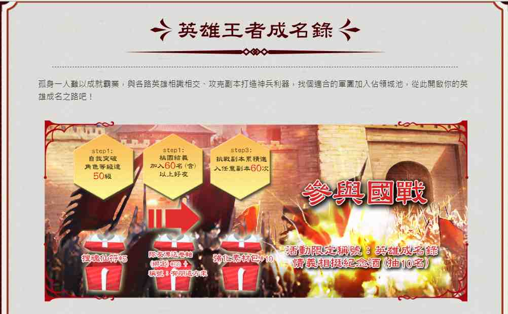 《三國群英傳M》2月18號雙平台火熱開戰 粉絲團獨家活動搶先開跑