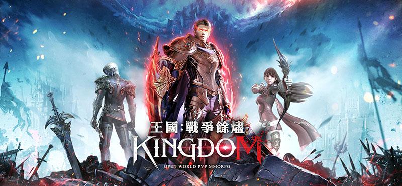 【攻略】《王國Kingdom:戰爭餘燼》職業該怎麼選擇?