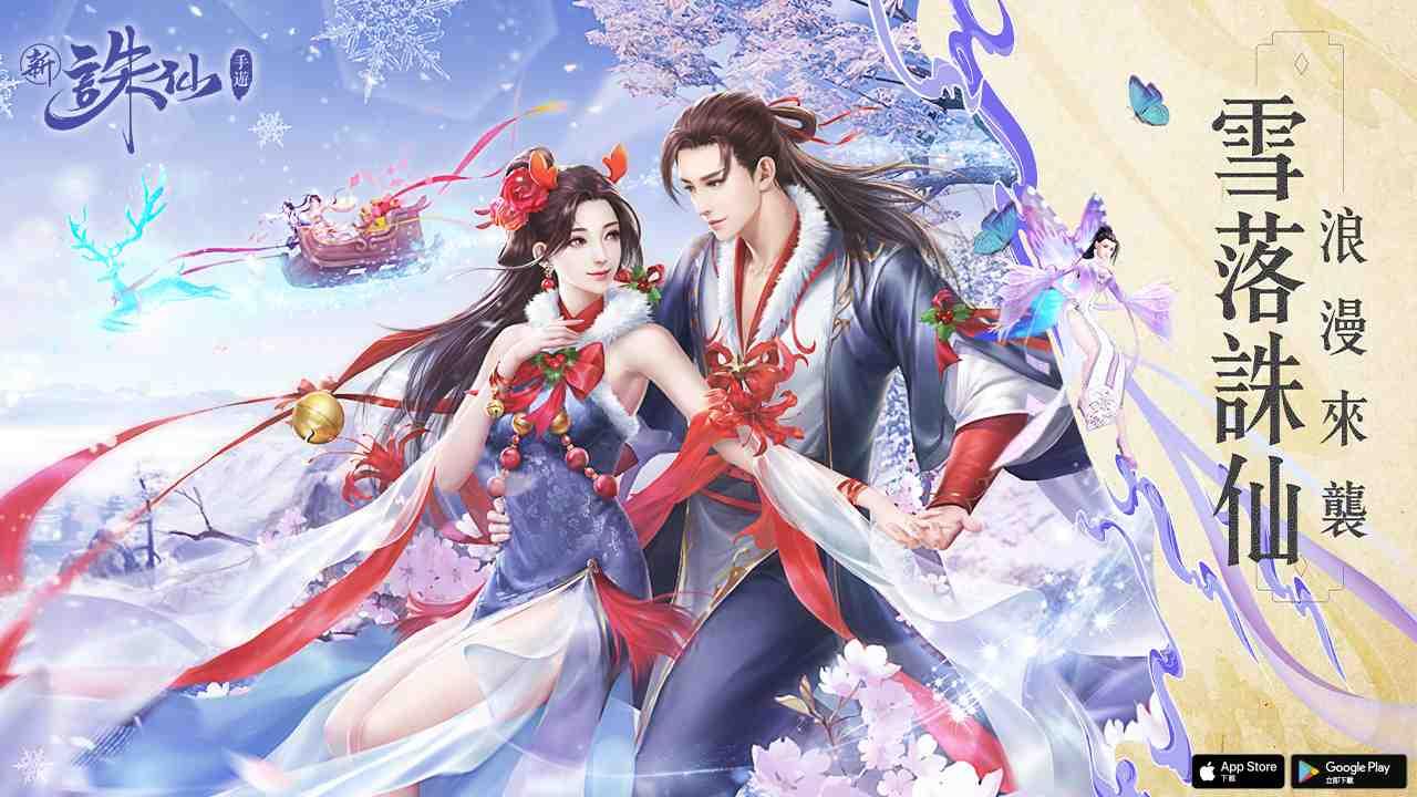 冰雪仙境浪漫降臨《新誅仙》,【傲雪臨淵】今日改版!