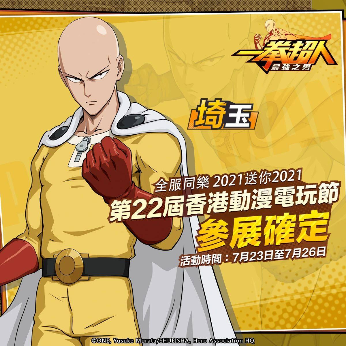 《一拳超人:最強之男》首次出展2021香港動漫電玩節!