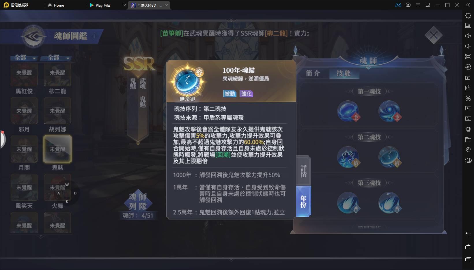 【攻略】《斗羅大陸3D:魂師對決》魂師完整解析「鬼魅」角色
