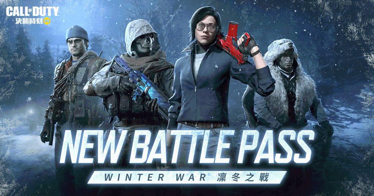 《決勝時刻® Mobile - Garena》年末最強改版:凜冬之戰