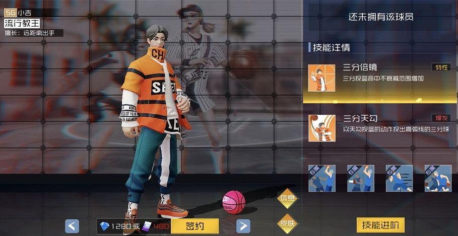 【攻略】《街頭籃球2:正宗續作》SG得分後衛球員講解