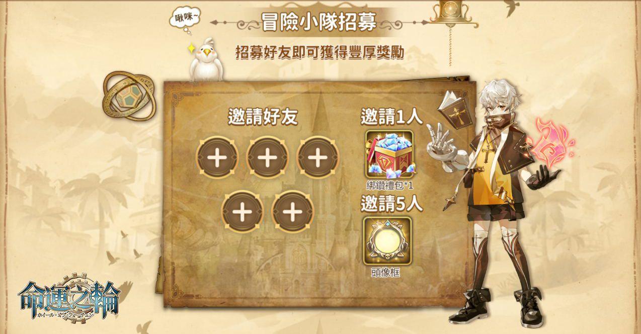 MMORPG手遊《命運之輪》2月5日上線 公開BOSS捕捉、機甲特色系統介紹