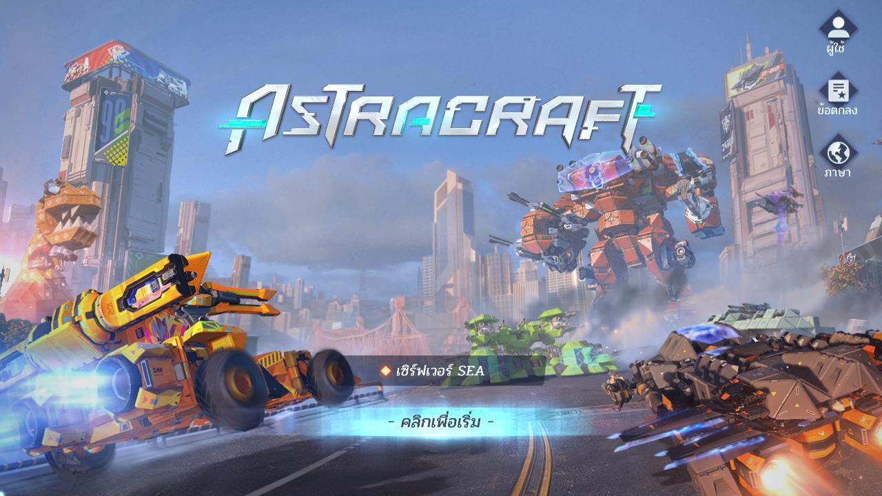 วิธีการติดตั้งและการเล่นเกม Astracraft บน PC