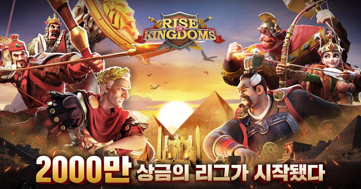 '라이즈 오브 킹덤즈', 코리안 오시리스 리그 8강 경기 19일 개최