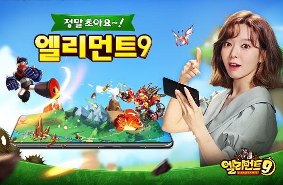 유엘유게임즈 신작 MMORPG 엘리먼트9, 10월 21일 그랜드 오픈