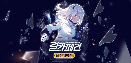 소녀와 총, 그리고 카페? <걸카페건> 사전예약 진행 중!!